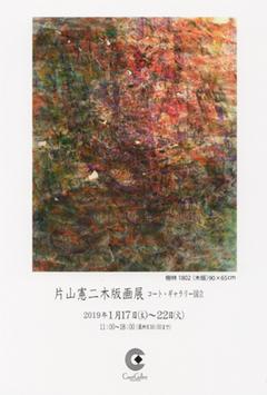 片山憲二木版画展 【gallery1】 画像1