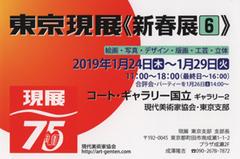 東京現展<新春展6>【gallery2】 画像1