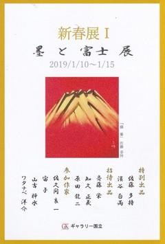 新春展Ⅰ~墨と富士展~ 画像1