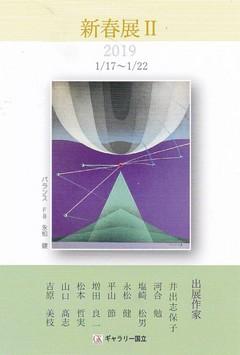 新春展Ⅱ2019 画像1