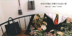 古布の洋服と手織りの出会い展 画像1