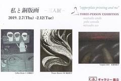 私と銅版画 ー三人展ー 画像1