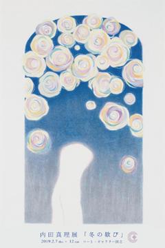 【ギャラリー1】◇画廊企画◇内田真理個展「冬の歓び」 画像1