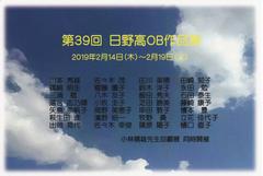 【ギャラリー1・2】日野高校OB展/小林晴雄遺作展 画像1