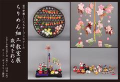 【ギャラリー1】NHK 学園くにたちオープンスクール ちりめん細工教室展 画像1