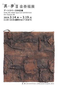 '異-夢'Ⅱ 金 泰福 展 画像1