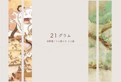 ◇画廊企画◇ ー21グラムー 寺野葉・ドル萌々子 【ギャラリー1】 画像1