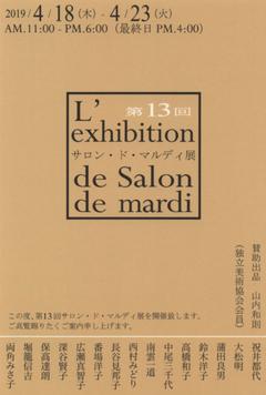 第13回サロン・ド・マルディ展【ギャラリー2】 画像1