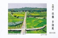 生誕100年・佐藤 多持 展  ー油彩画とスケッチなどの小品ー 画像1
