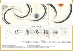 生誕100年 佐藤多持展 後期展 画像1