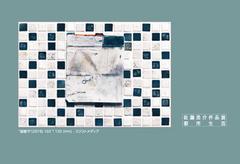 佐藤 浩介 作品展 「都市生活」 画像1