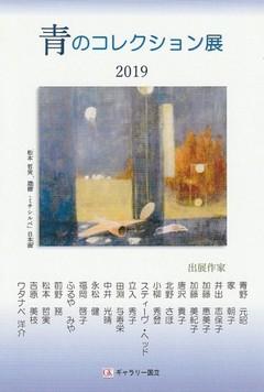 青のコレクション2019 画像1