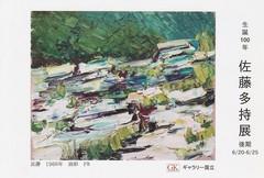 生誕100年・佐藤多持 展(後期) 画像1