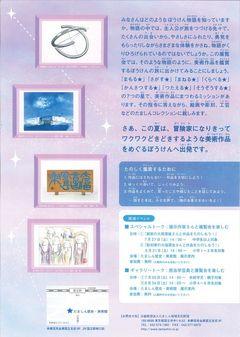 美術のぼうけん展 画像2