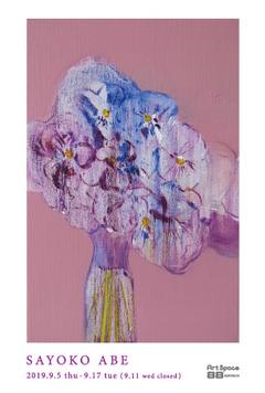 画廊開設38周年記念 阿部 彩葉子 個展 花野の庭 画像1