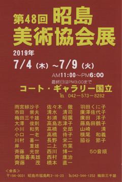 昭島美術協会展(ギャラリー2) 画像1