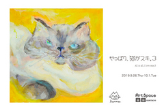 やっぱり、猫がスキ。3 松田 寛奈 画像1