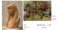 【企画】・脇谷 徹・節子 二人展 彫刻と絵(ギャラリー1・2) 画像1