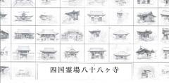 永井吐夢の巡礼地油絵展 画像1