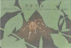 渡邊洋 展 画像1