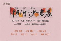 第28回 恒河沙書展(ギャラリー2) 画像1