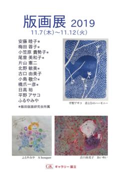 版画展2019 画像1