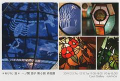 *あとりえ悠*一関悠子 第6回作品展(ギャラリー1) 画像1