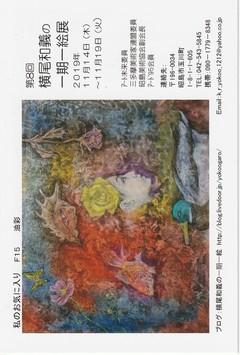 第8回 横尾和義の一期一絵 展 画像1