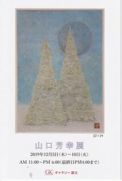 山口 芳幸 展 画像1