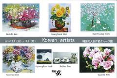 Korean artists 画像1