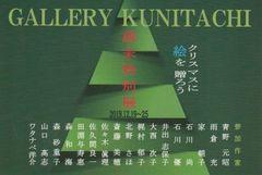 GALLERY KUNITACHI 歳末特別展 画像1
