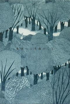 保坂 優子 作品展 「春待つ二月森のこと」 画像1