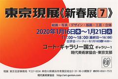 東京現展(ギャラリー1) 画像1