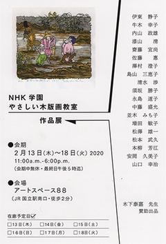 NHK学園 やさしい木版画教室 作品展 画像1
