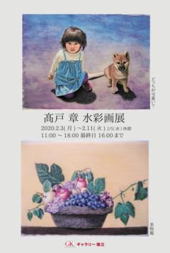高戸章 水彩画展 画像1