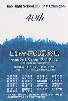 第40回 日野高校OB最終展 (ギャラリー1.2) 画像1