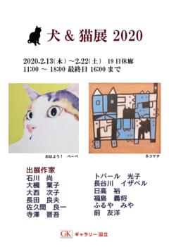 犬&猫展 画像1