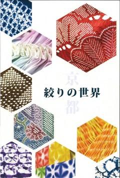 京の絞り職人展 画像1