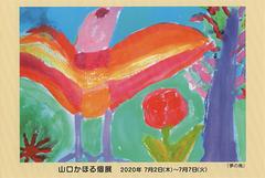山口 かほる 個展 (ギャラリー1) 画像1