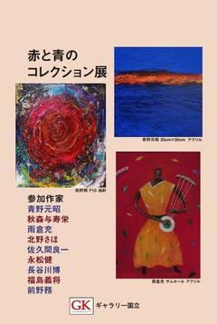 赤と青のコレクション展 画像1