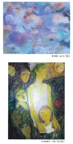 東と西の出会い展 山中眞寿子・東 直樹 画像1