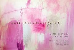 【企画】AIMI CHIYOYA 個展 emotion is a beautiful gift(ギャラリー1) 画像1