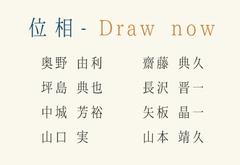位相-Draw now(ギャラリー1・2) 画像1