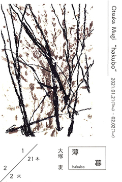 【企画】大塚麦 個展 「薄暮」(ギャラリー1) 画像1