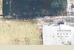 アートスペース88 第40回新春企画 佐藤浩介作品展 都市生活Ⅱ 画像1