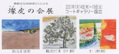 燦虎の会 展(ギャラリー1・2) 画像1