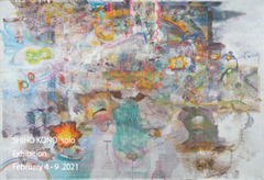【企画】河野 志保 個展 (ギャラリー1・2) 画像1