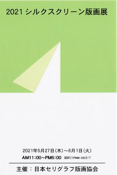 2021 シルクスクリーン版画 展(ギャラリー1) 画像1