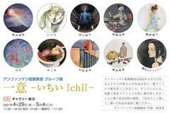 一意 - いちい Ichii - アンファンゲン絵画教室 グループ展 画像1