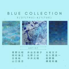 青色コレクション展 画像1